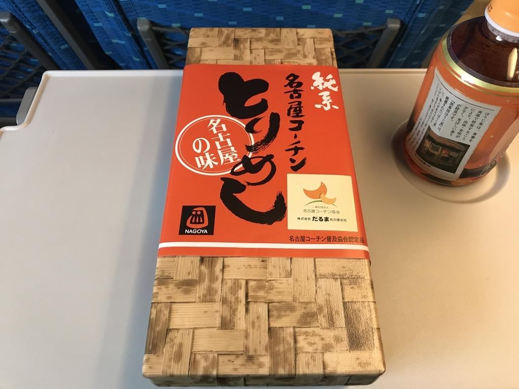 f:id:Nagoya1976:20190309010148j:plain