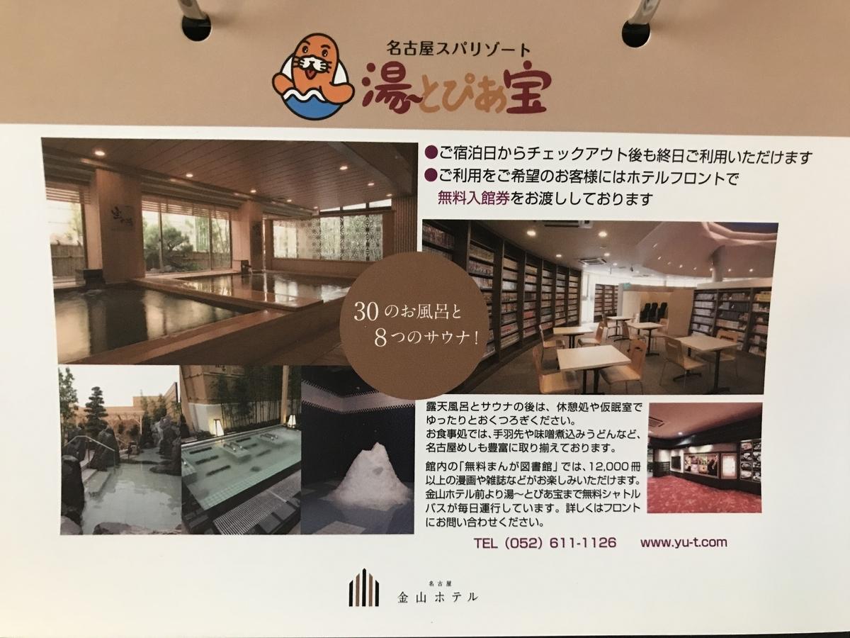 f:id:Nagoya1976:20190416082944j:plain
