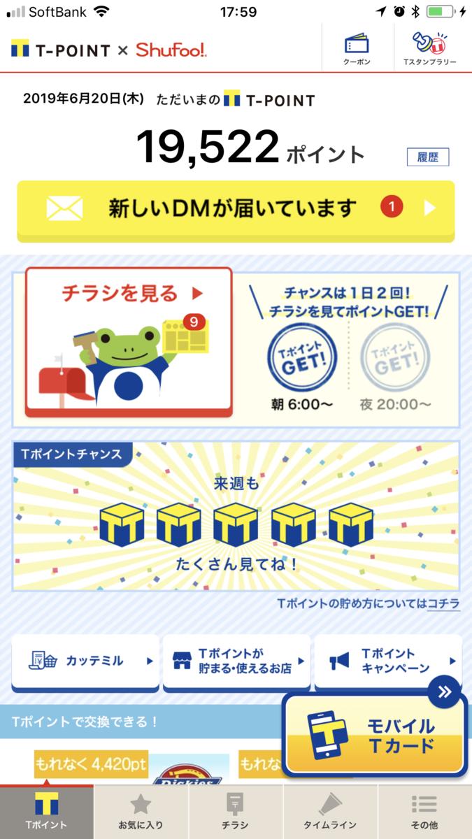 f:id:Nagoya1976:20190620192456p:plain