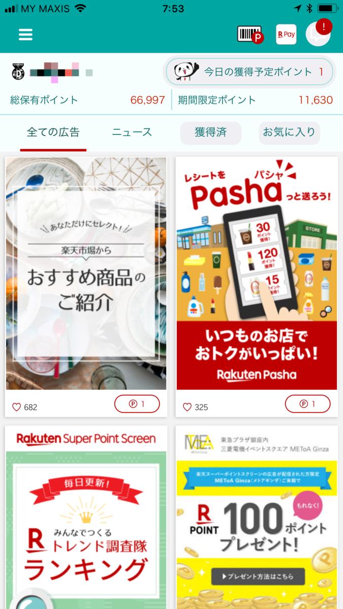 f:id:Nagoya1976:20190622073233p:plain