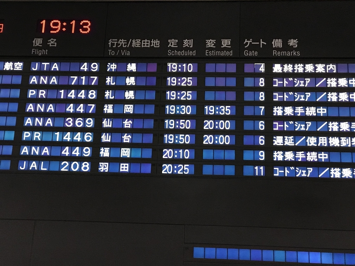 f:id:Nagoya1976:20190715153017j:plain