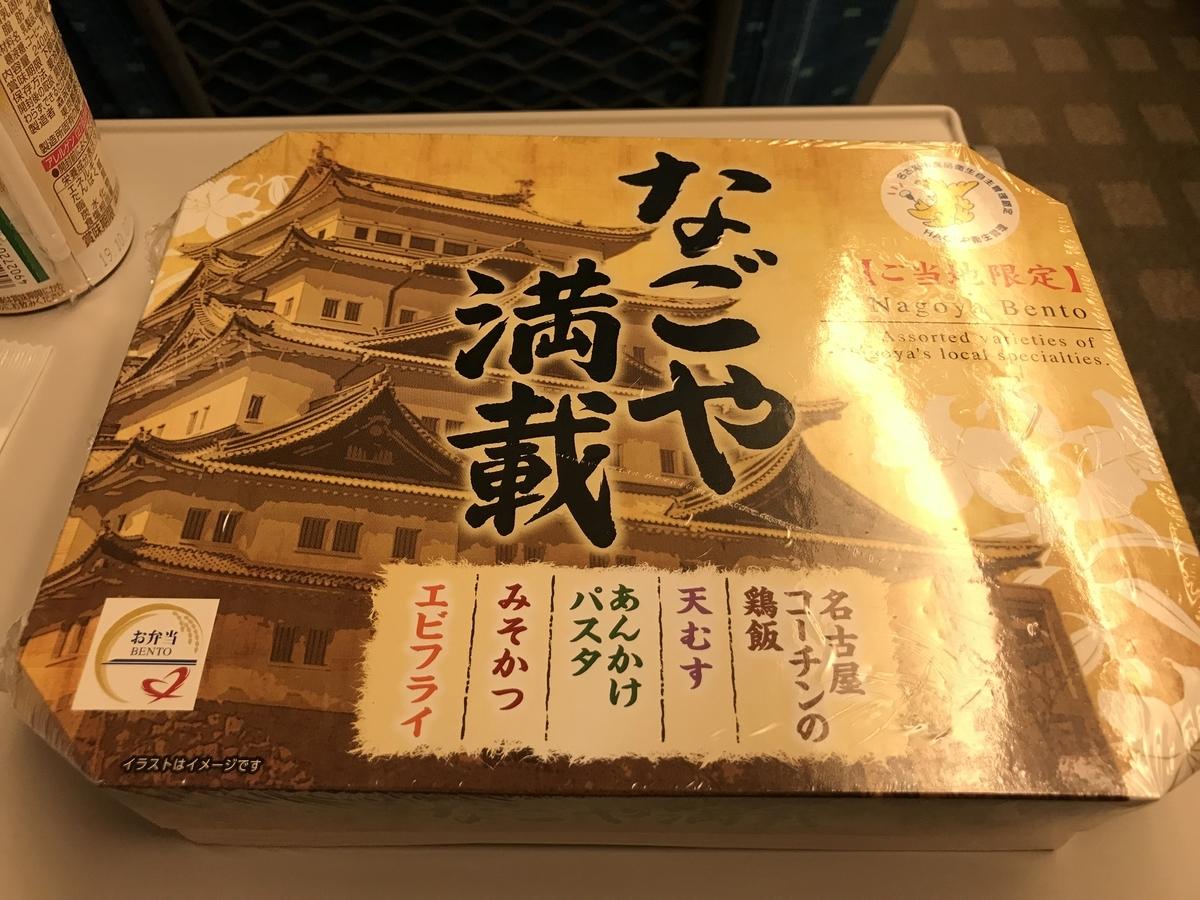 f:id:Nagoya1976:20190811092537j:plain