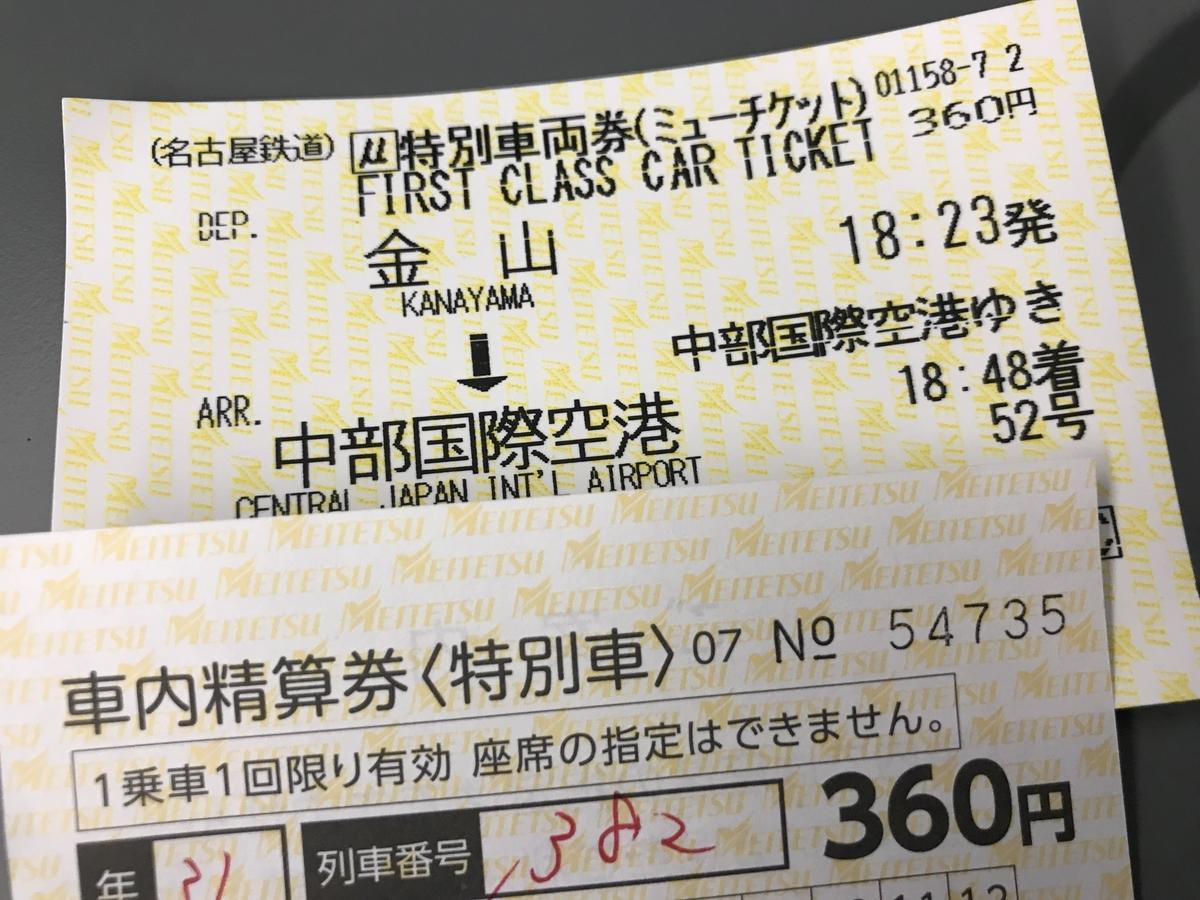 f:id:Nagoya1976:20190811132911j:plain