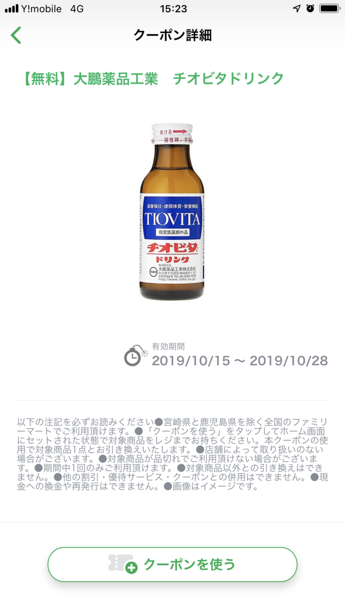 f:id:Nagoya1976:20191028120658p:plain