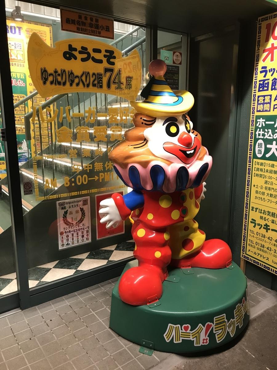 f:id:Nagoya1976:20191124214135j:plain