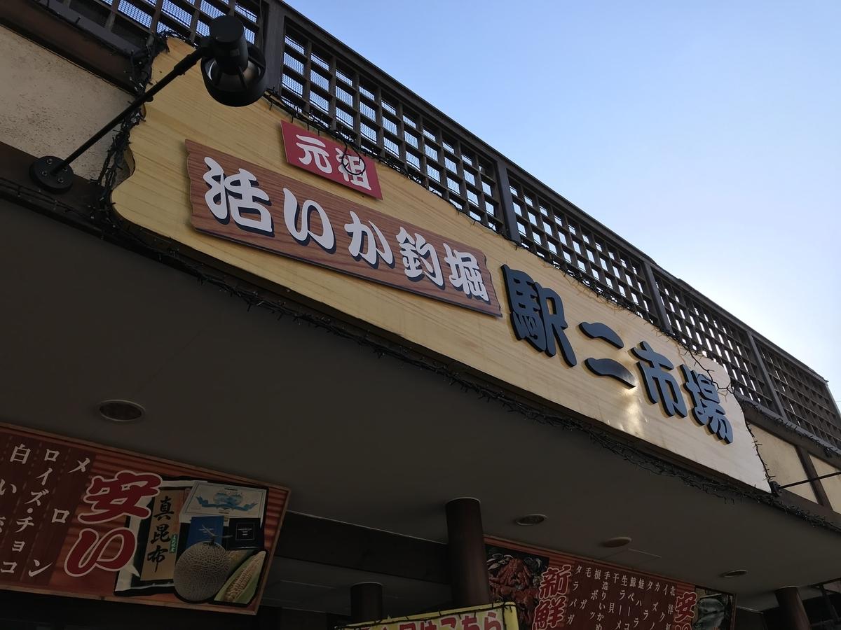 f:id:Nagoya1976:20191207164210j:plain
