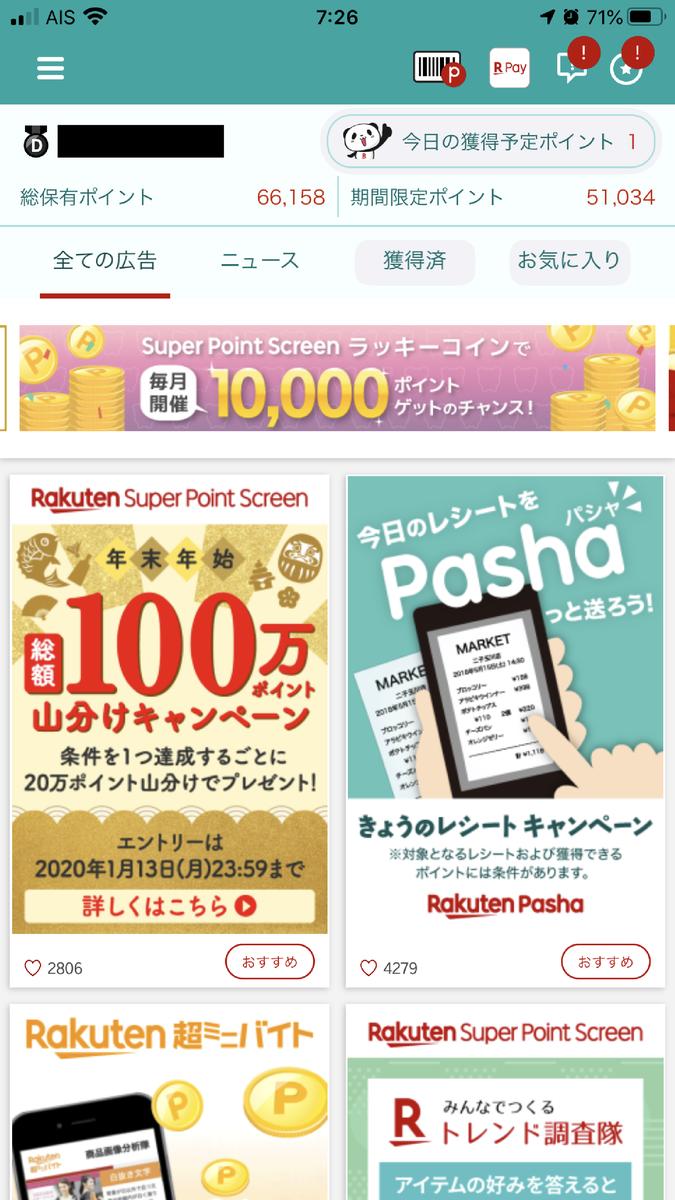 f:id:Nagoya1976:20191231190659p:plain