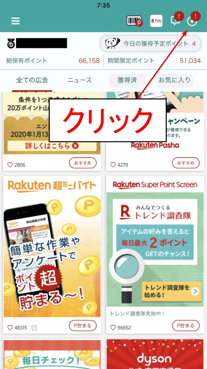 f:id:Nagoya1976:20200101002518p:plain