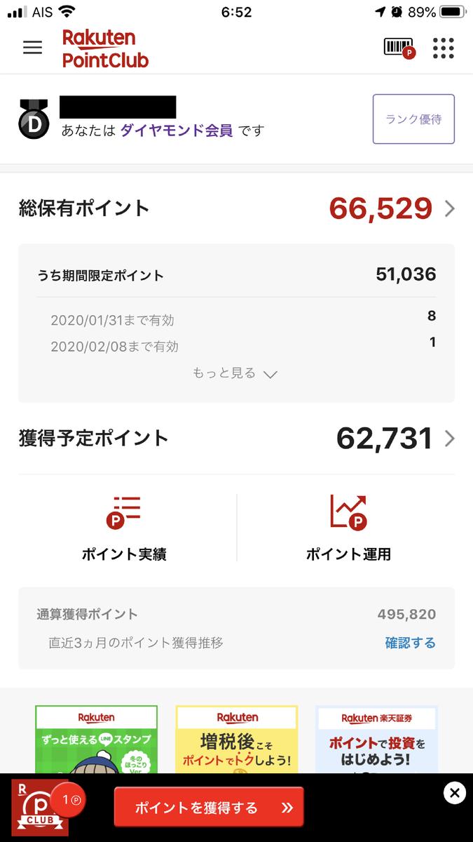 f:id:Nagoya1976:20200101141953p:plain