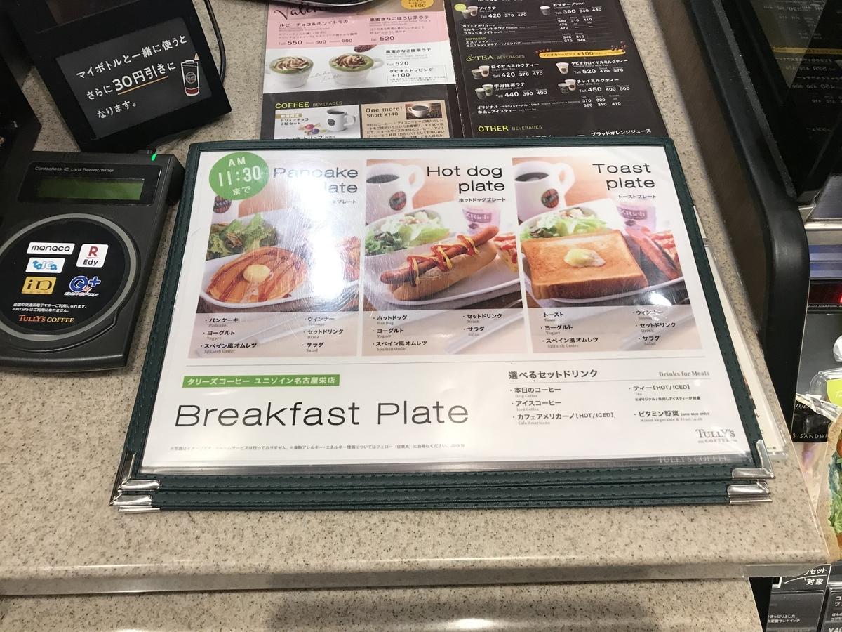 f:id:Nagoya1976:20200124080648j:plain