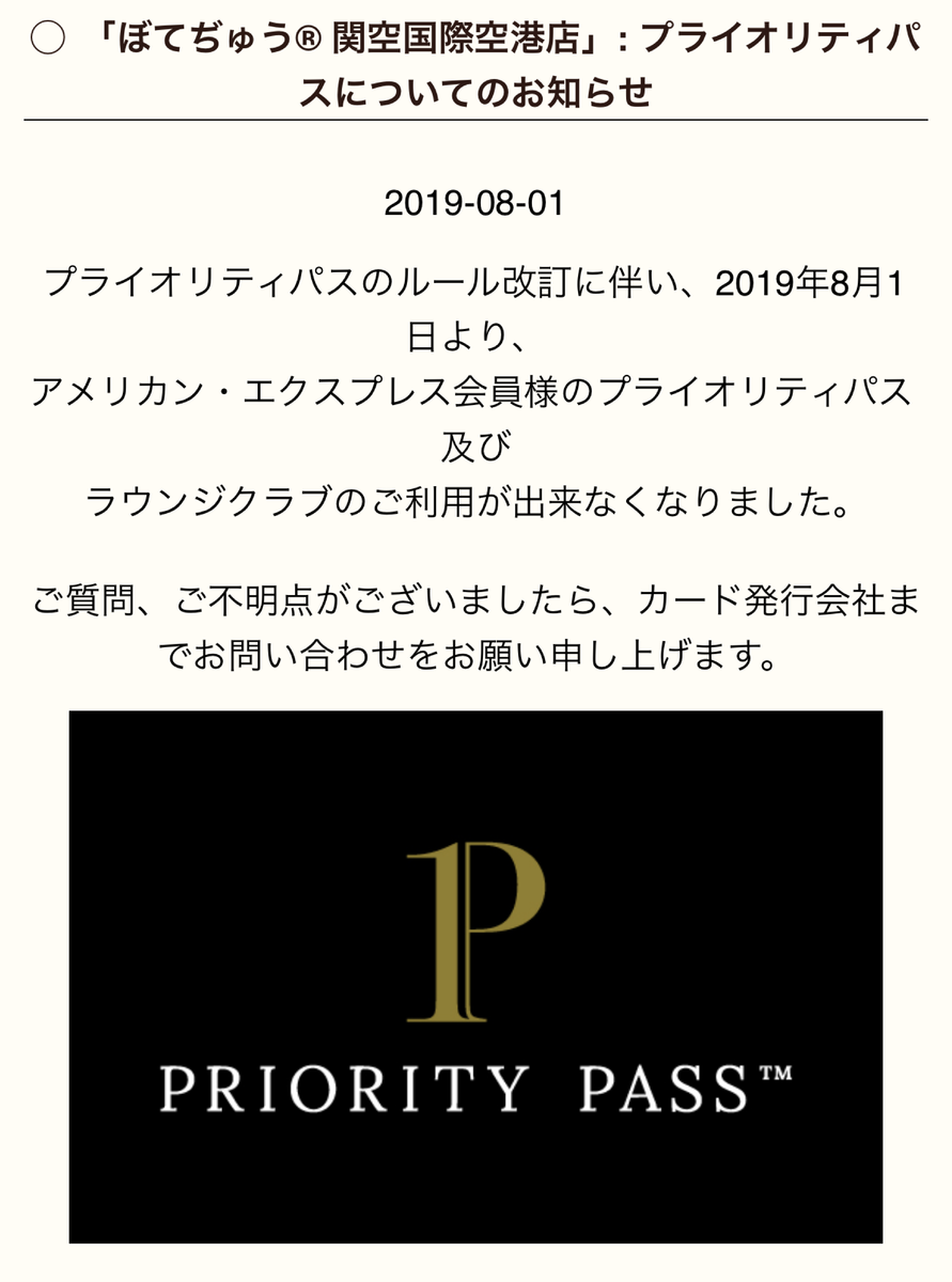 f:id:Nagoya1976:20200211165842p:plain
