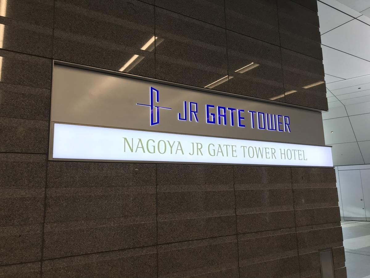 f:id:Nagoya1976:20200221223756j:plain