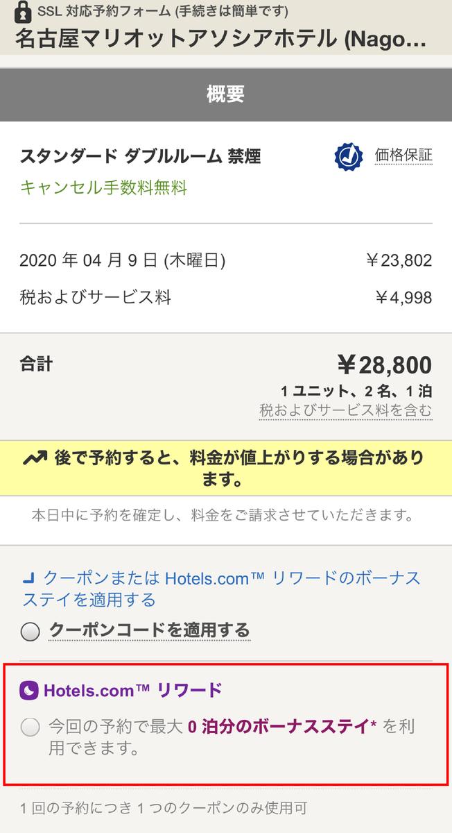 f:id:Nagoya1976:20200223145243p:plain