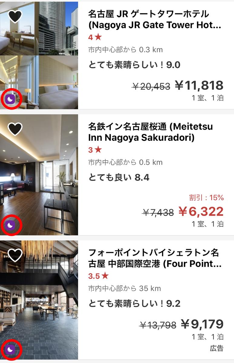 f:id:Nagoya1976:20200223152557p:plain