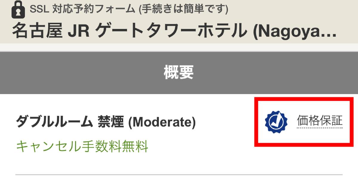 f:id:Nagoya1976:20200224150022p:plain