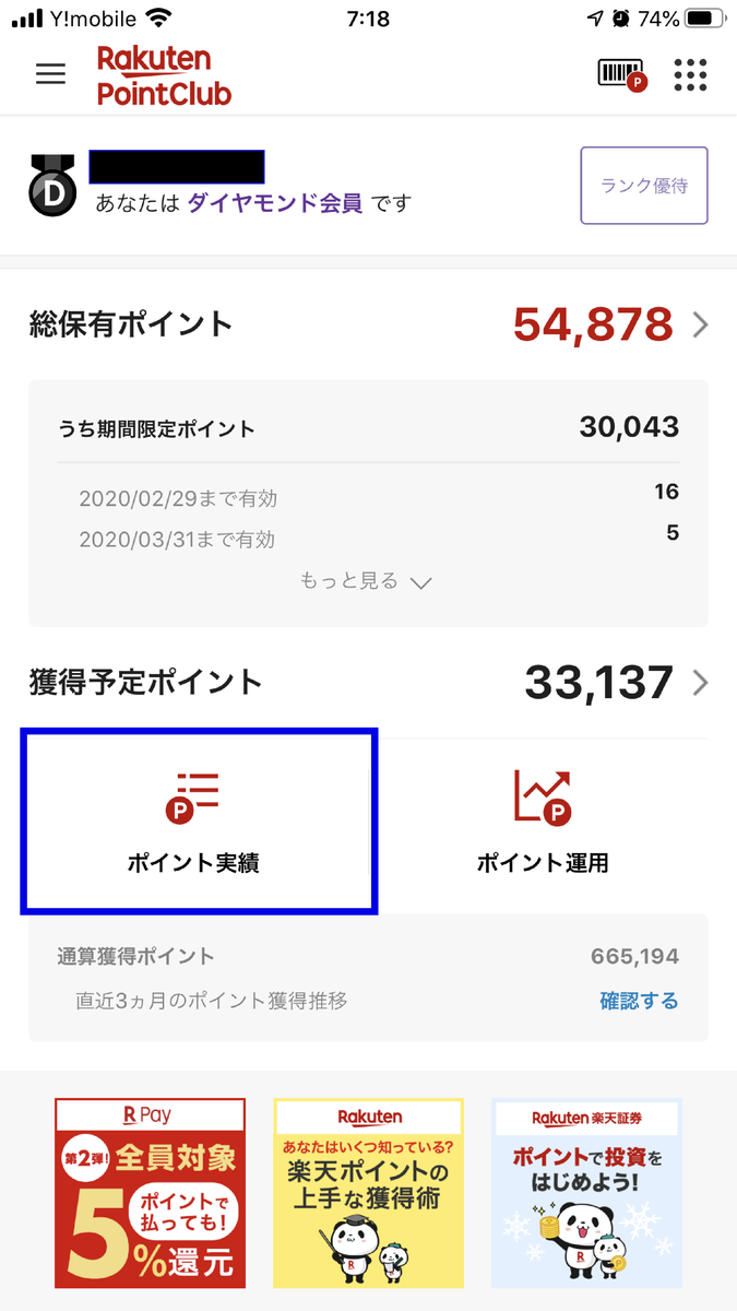 f:id:Nagoya1976:20200314181518p:plain