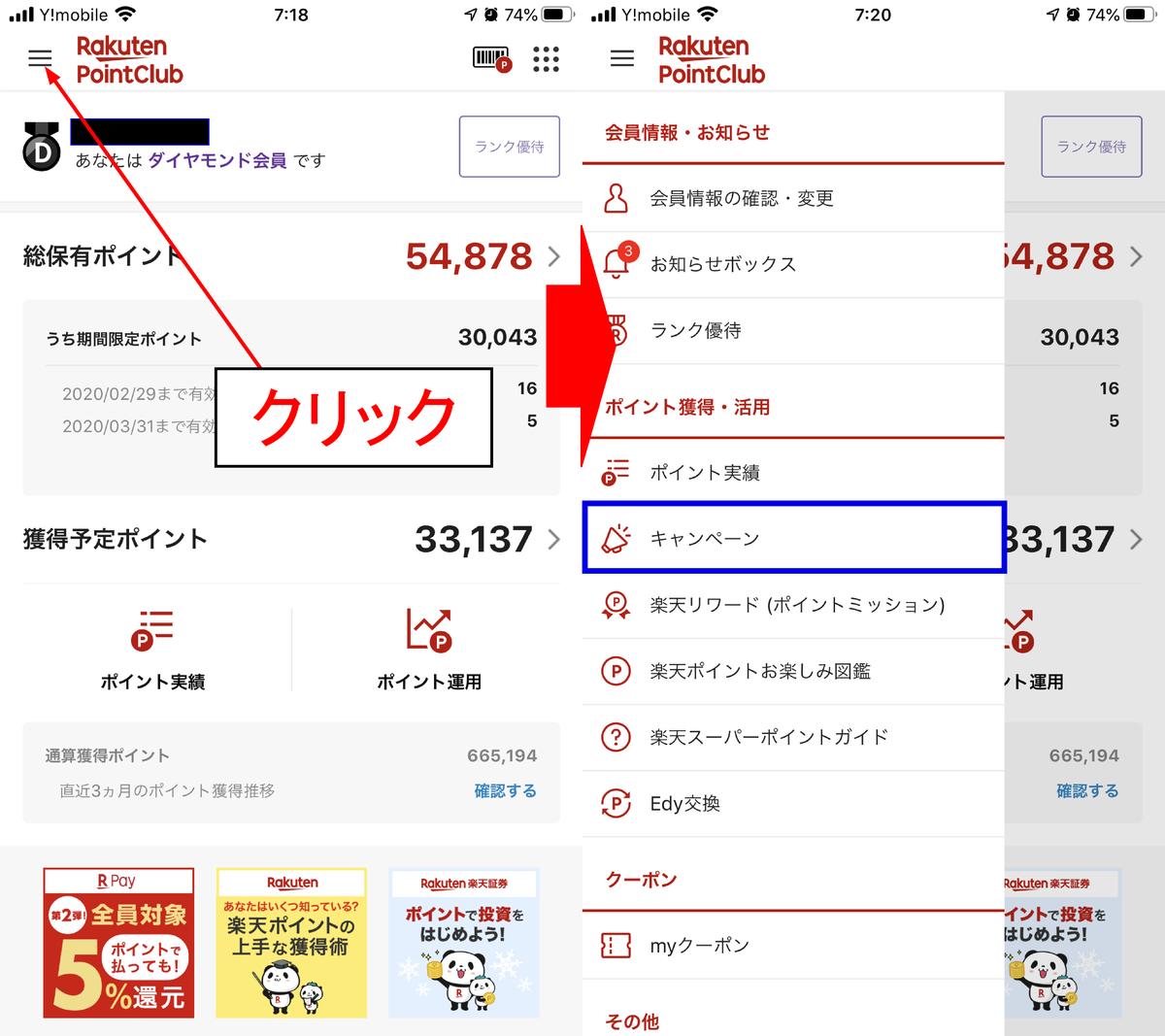 f:id:Nagoya1976:20200314190925p:plain