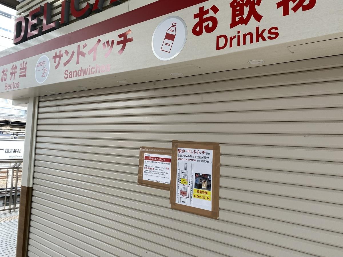f:id:Nagoya1976:20200628130537j:plain