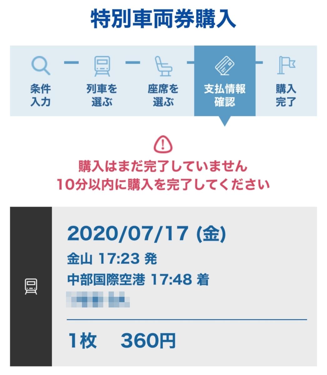 f:id:Nagoya1976:20200718180010j:plain