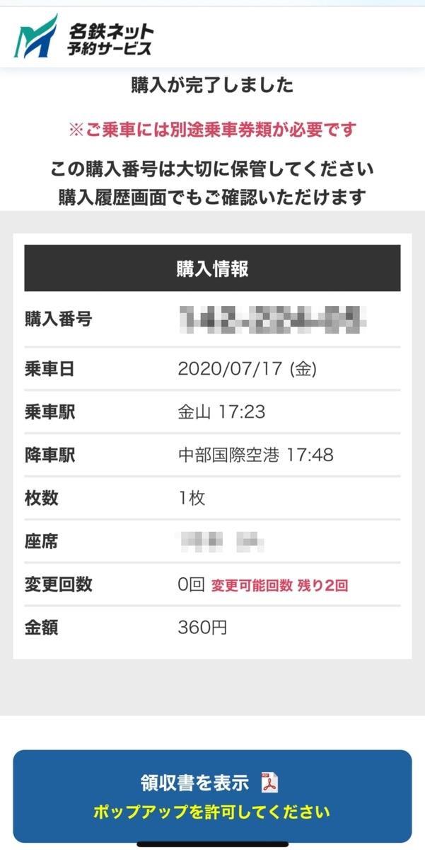 f:id:Nagoya1976:20200718180226j:plain