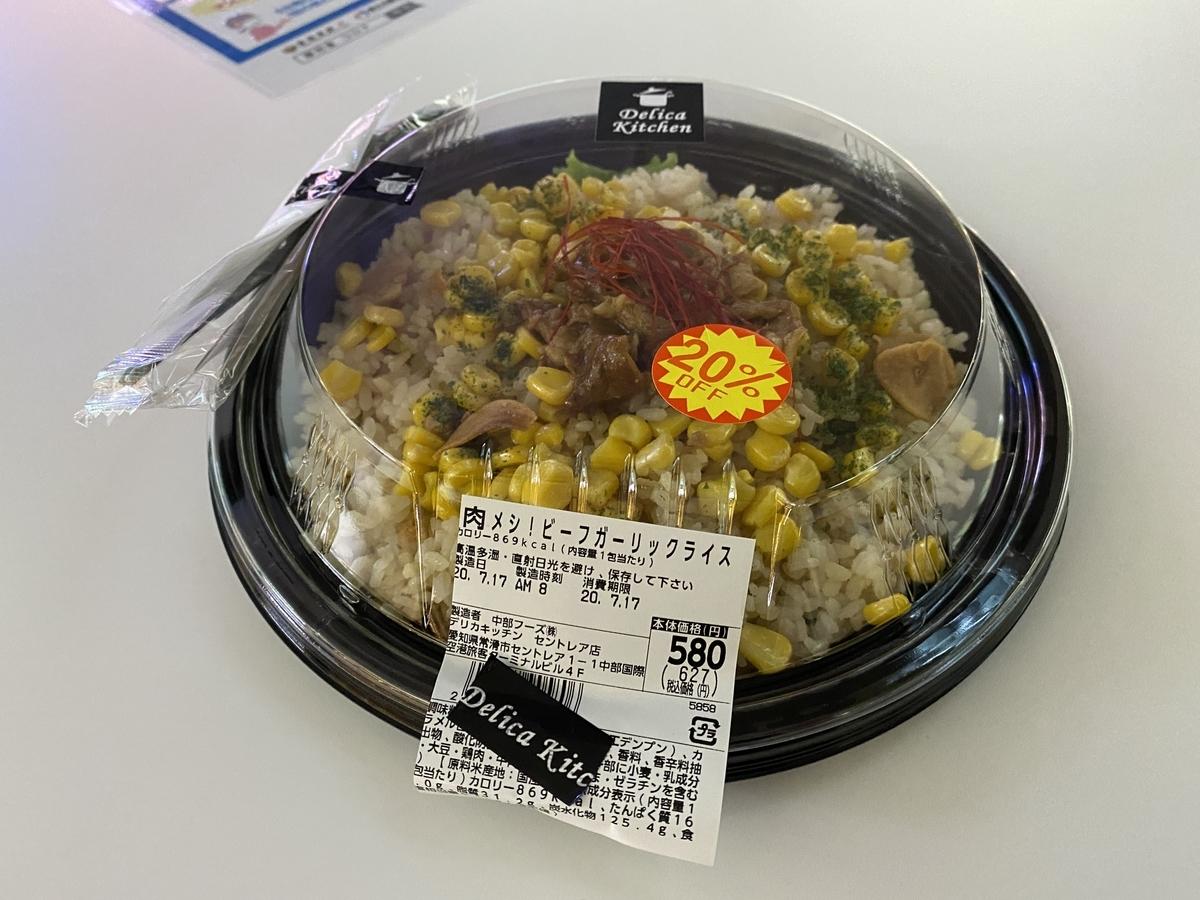 f:id:Nagoya1976:20200718210329j:plain