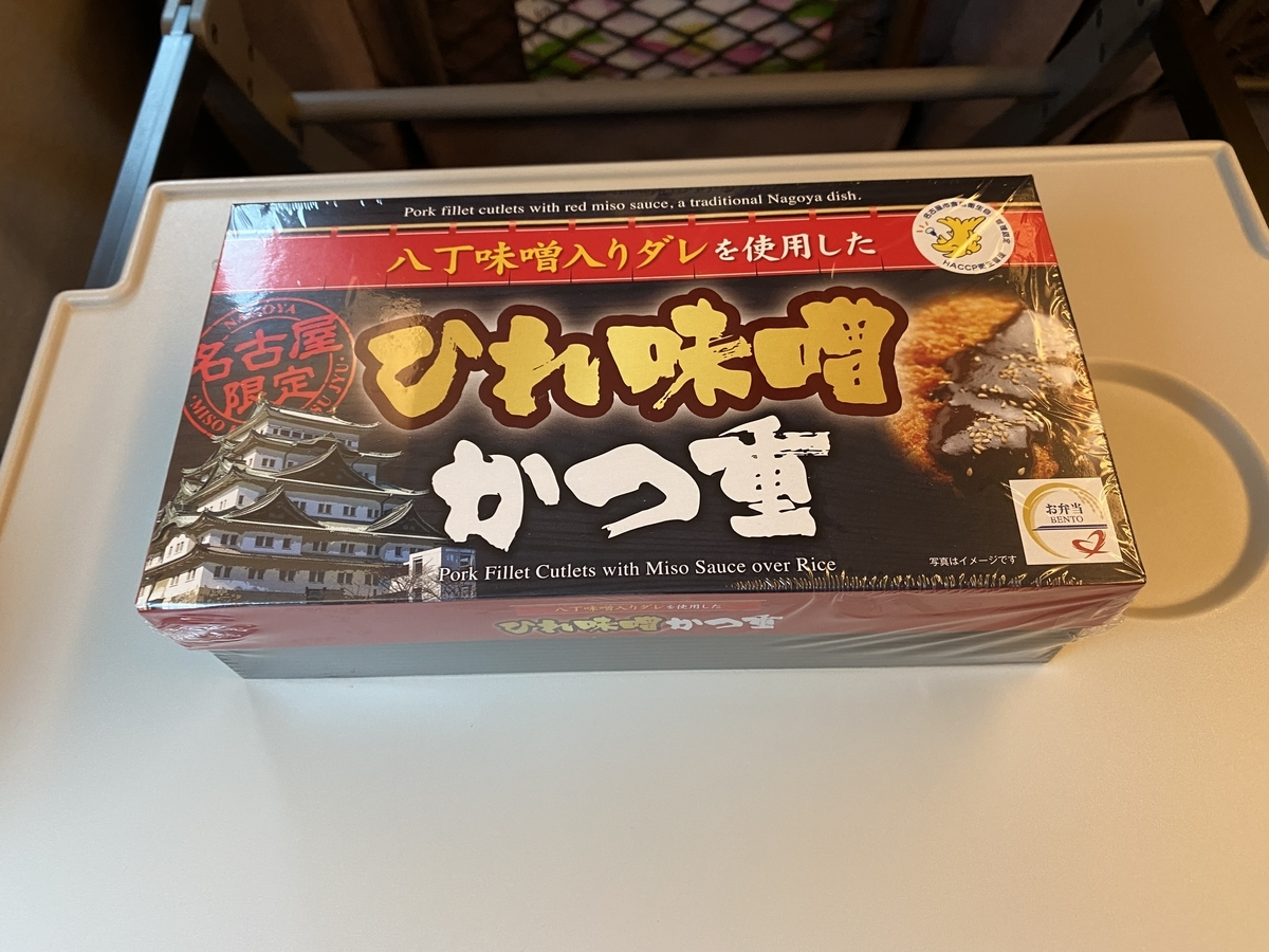 f:id:Nagoya1976:20200723195222j:plain