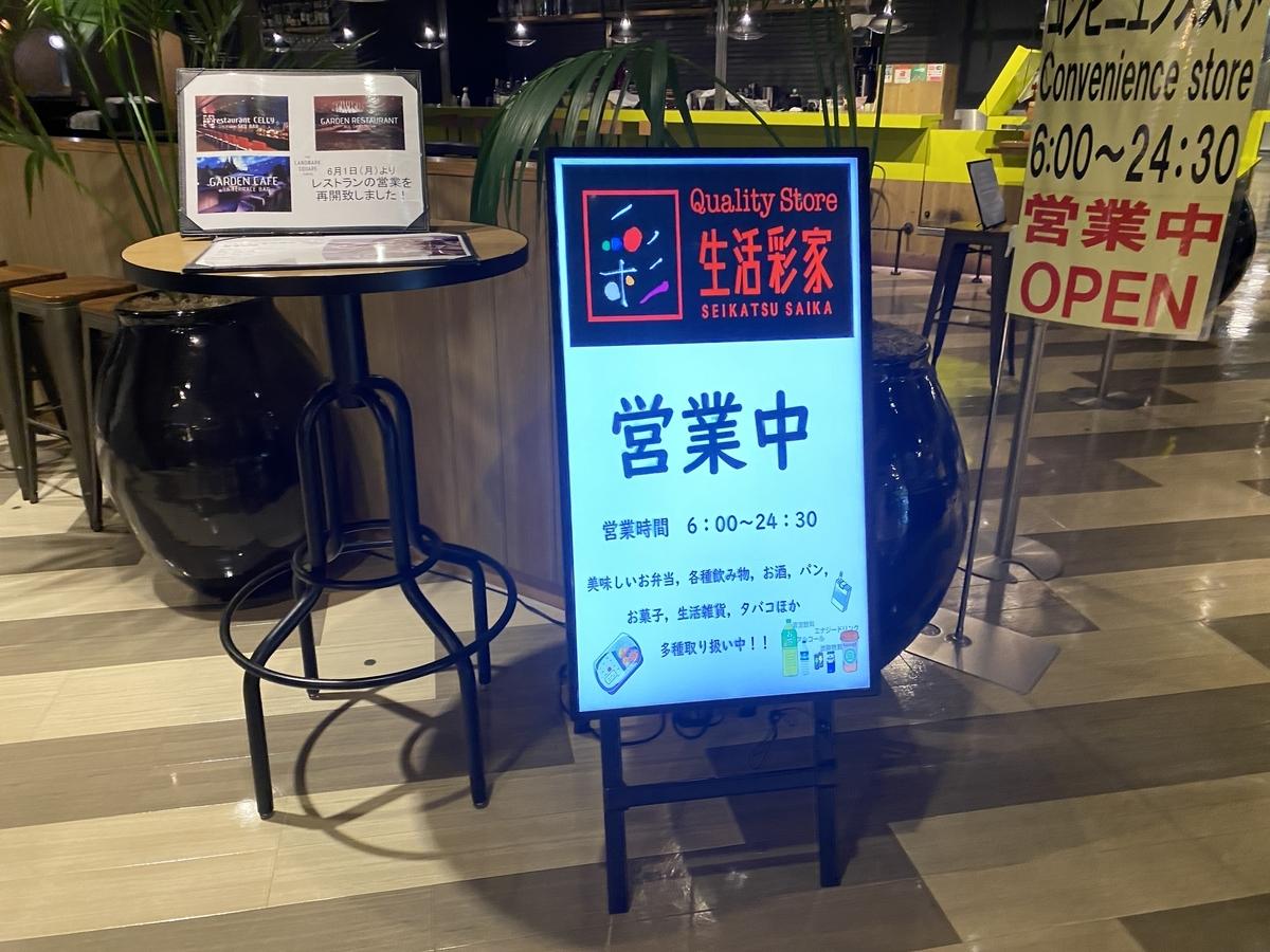 f:id:Nagoya1976:20200727235504j:plain