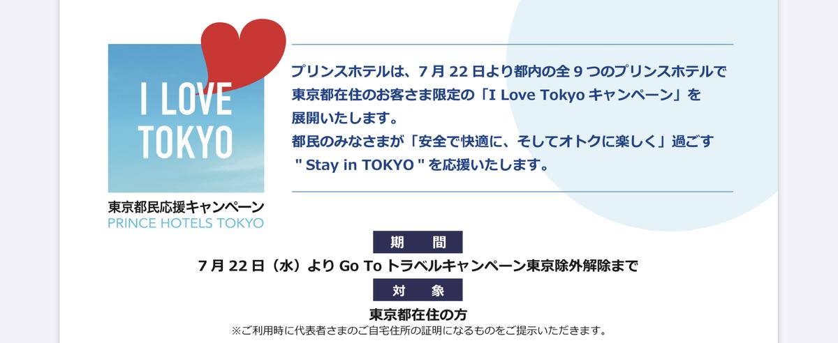 f:id:Nagoya1976:20200801151226p:plain