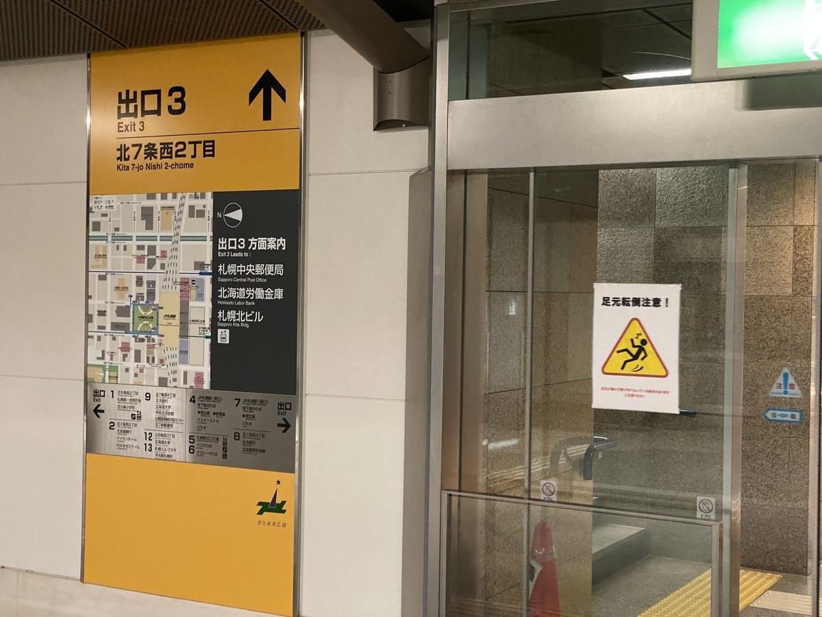 f:id:Nagoya1976:20200829201637j:plain