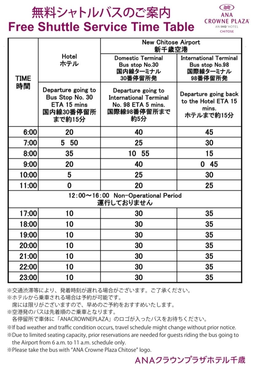 f:id:Nagoya1976:20200831080846j:plain