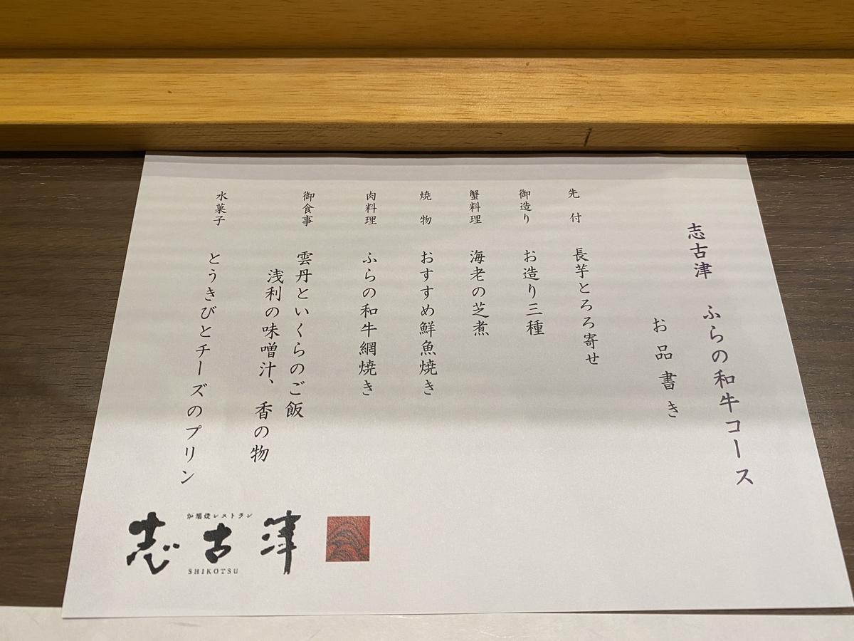 f:id:Nagoya1976:20200831165533j:plain