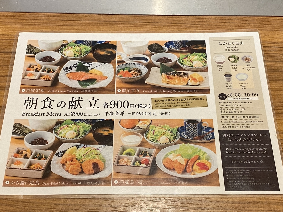f:id:Nagoya1976:20200902001328j:plain