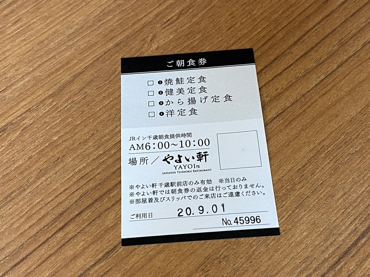 f:id:Nagoya1976:20200902001447j:plain