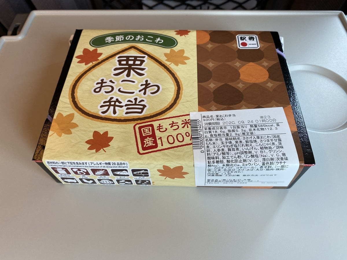 f:id:Nagoya1976:20200923185324j:plain