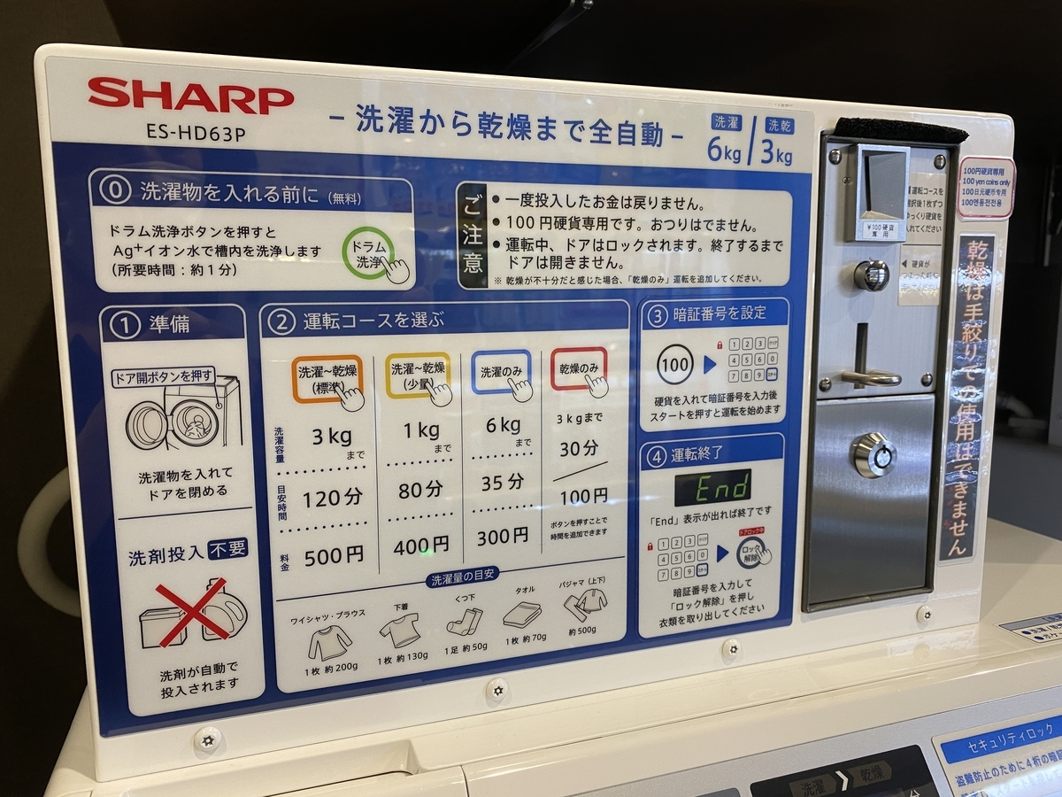 f:id:Nagoya1976:20201003090424j:plain