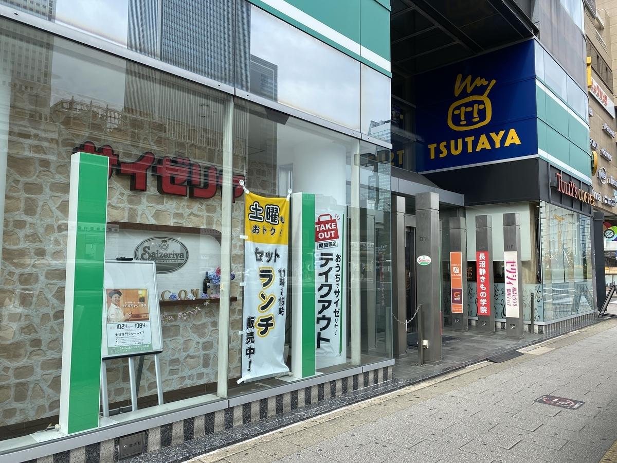 f:id:Nagoya1976:20201003162232j:plain