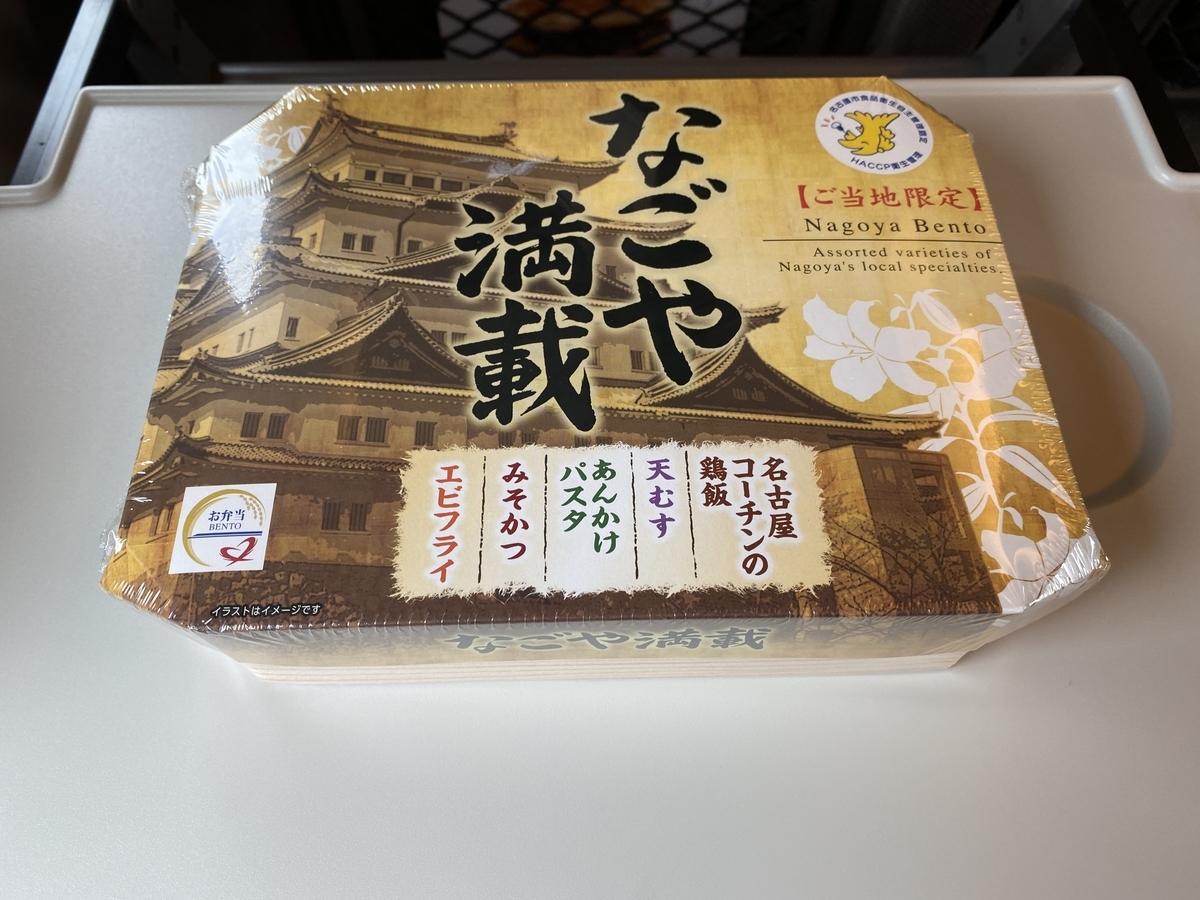 f:id:Nagoya1976:20201003222615j:plain