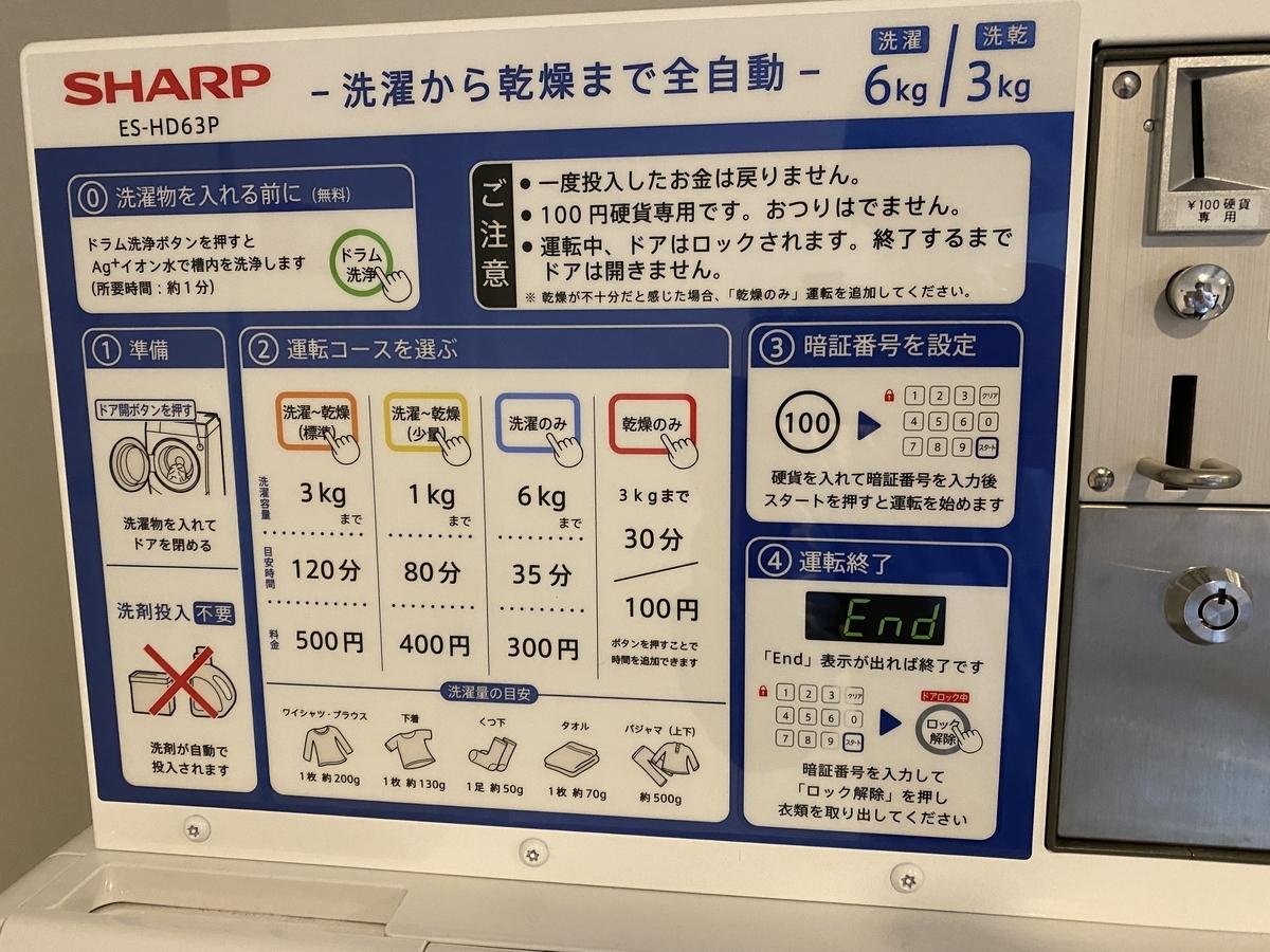 f:id:Nagoya1976:20201110004838j:plain