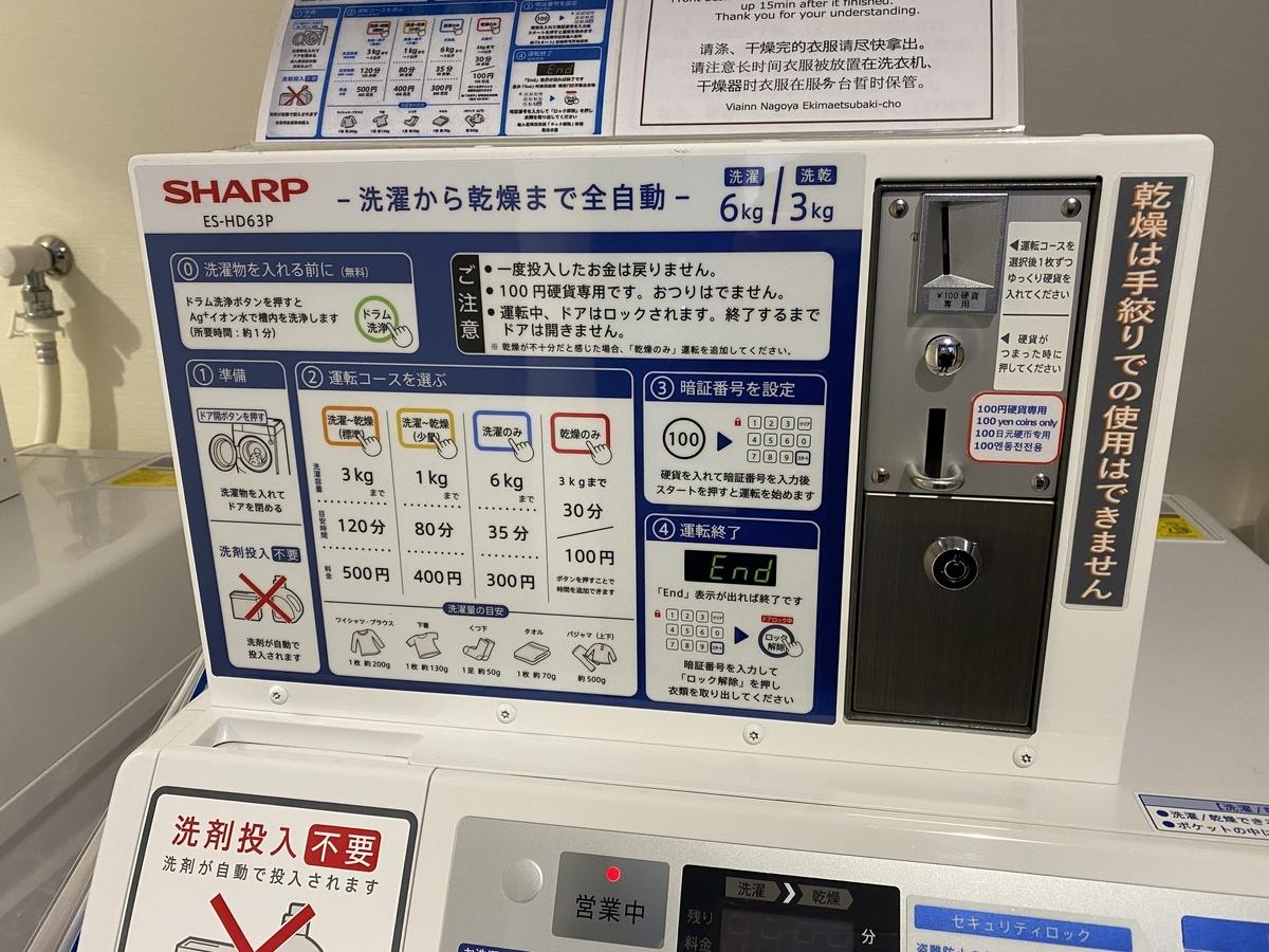 f:id:Nagoya1976:20201201235556j:plain