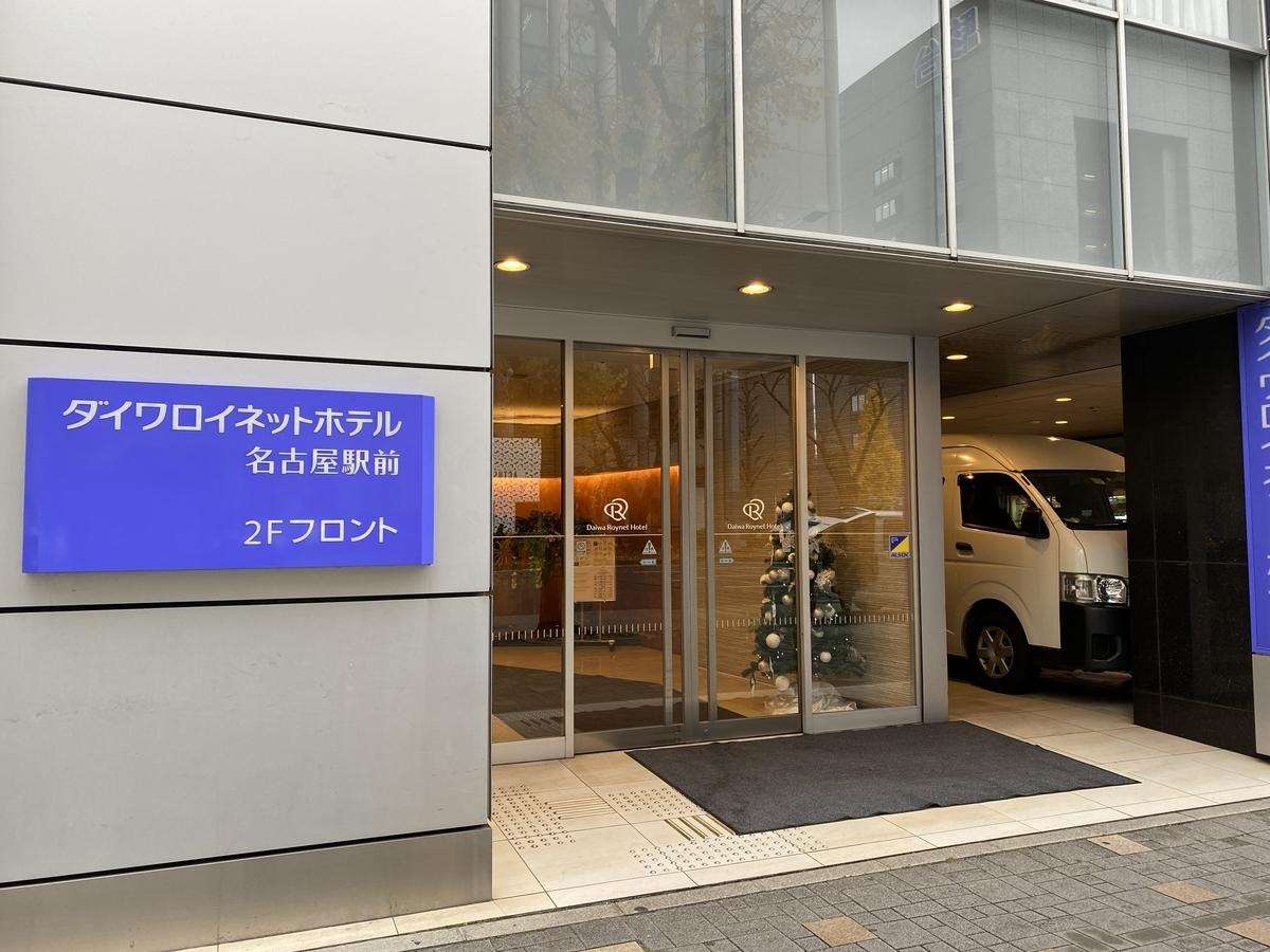 f:id:Nagoya1976:20201215114829j:plain