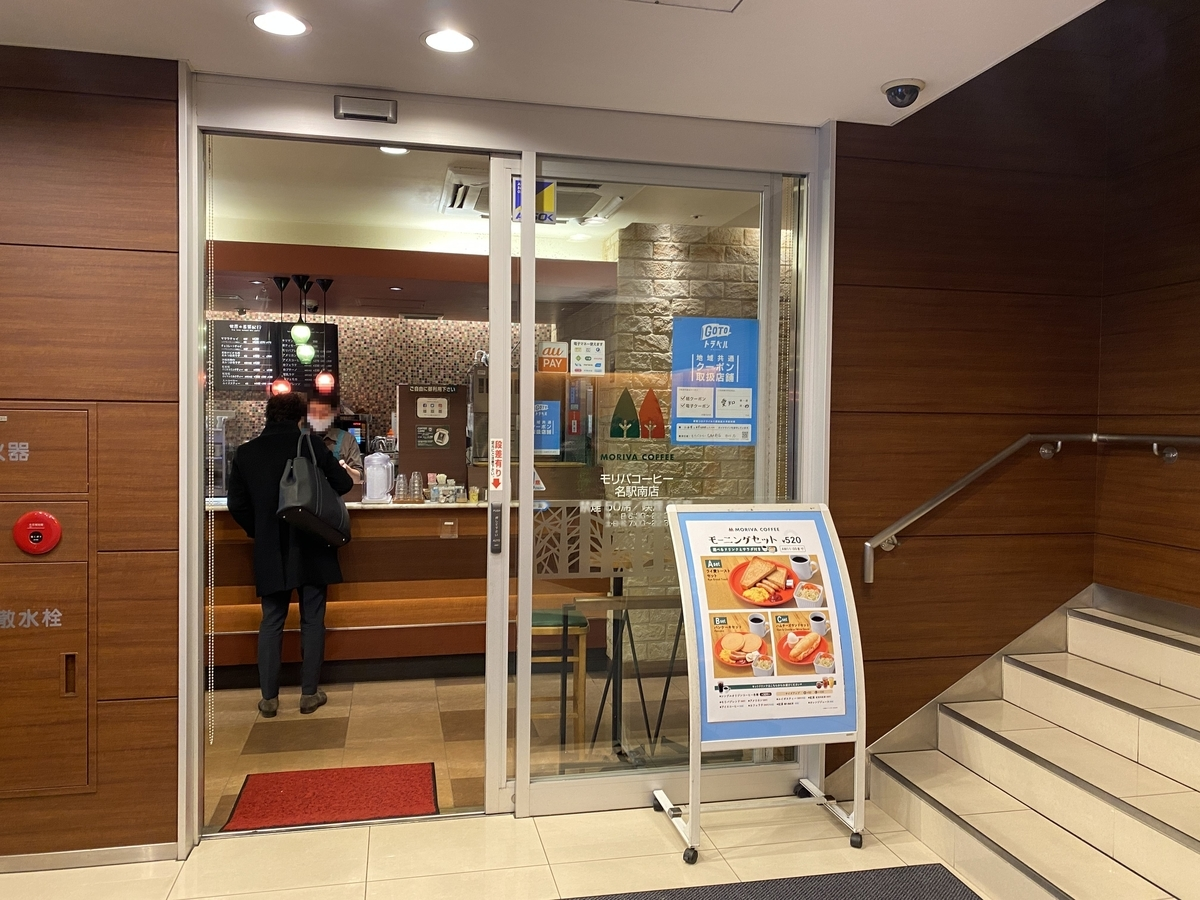 f:id:Nagoya1976:20201215123348j:plain