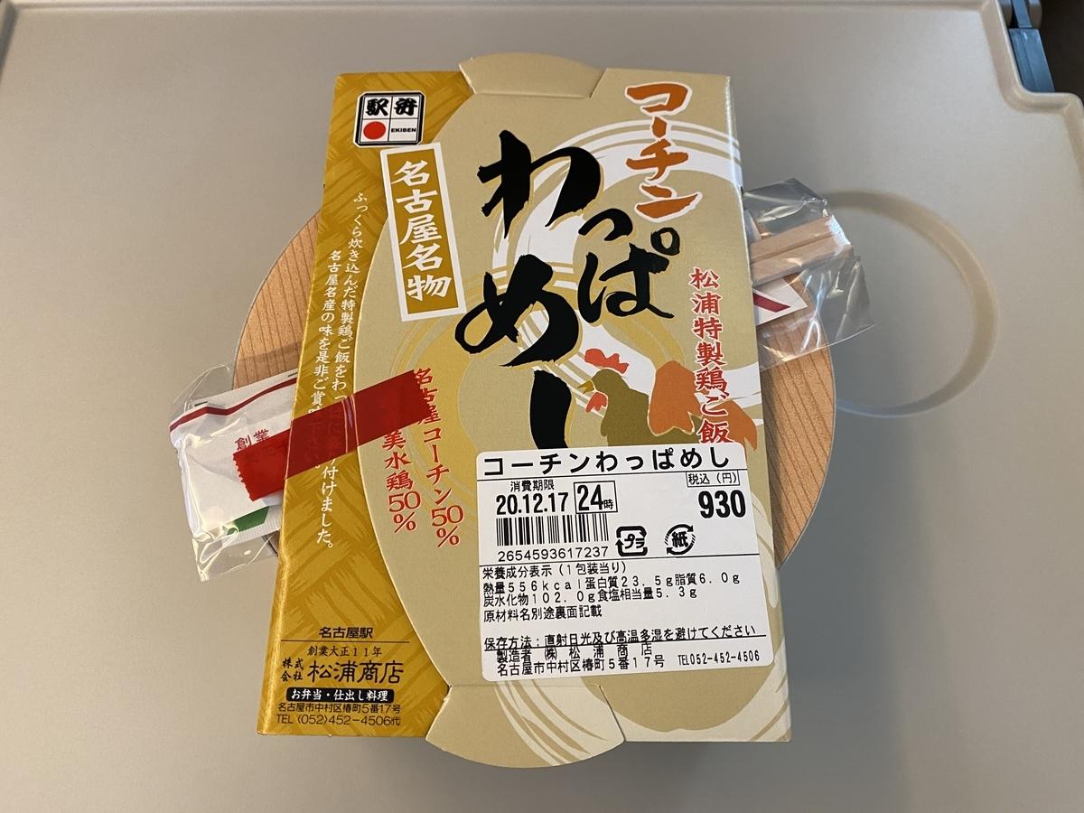 f:id:Nagoya1976:20201231134746j:plain
