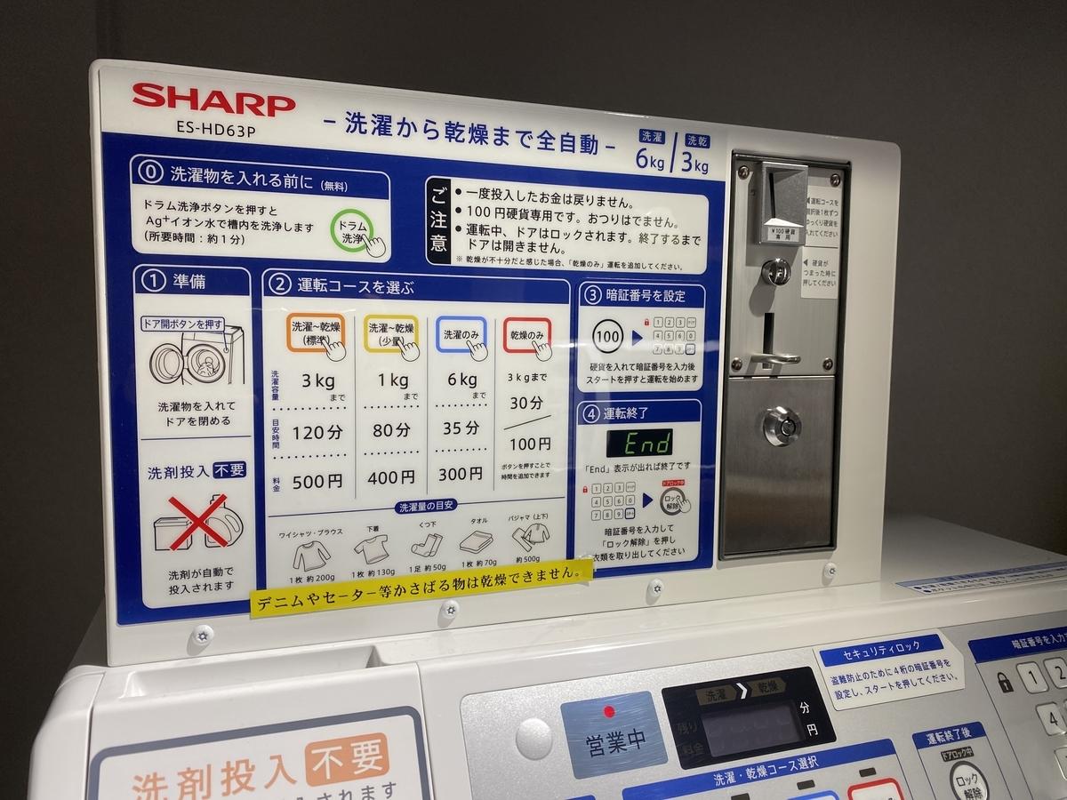 f:id:Nagoya1976:20210210152613j:plain