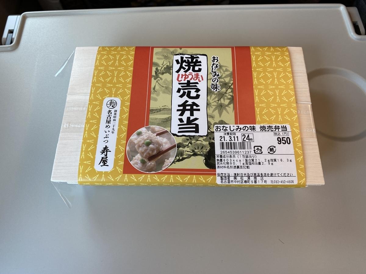 f:id:Nagoya1976:20210315004049j:plain