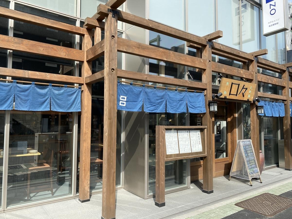 f:id:Nagoya1976:20210401212909j:plain