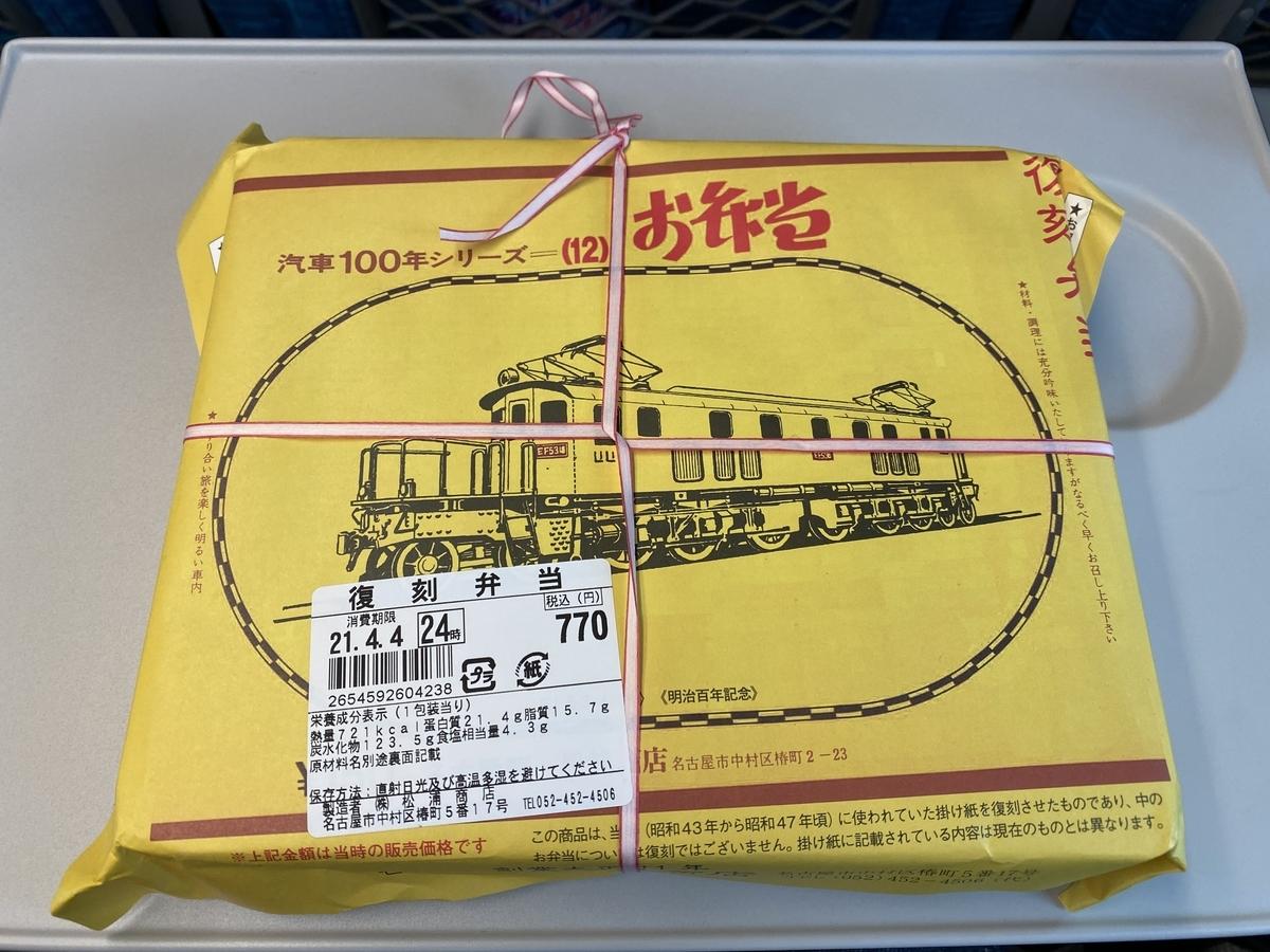 f:id:Nagoya1976:20210405194837j:plain