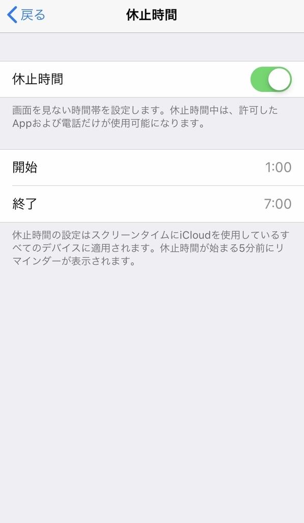 f:id:Nakajima_IT_blog:20181010173348j:plain