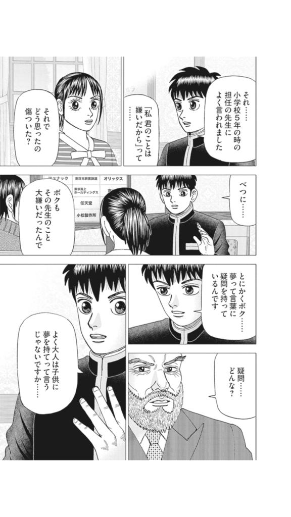 f:id:Nakajima_IT_blog:20181014170044p:plain