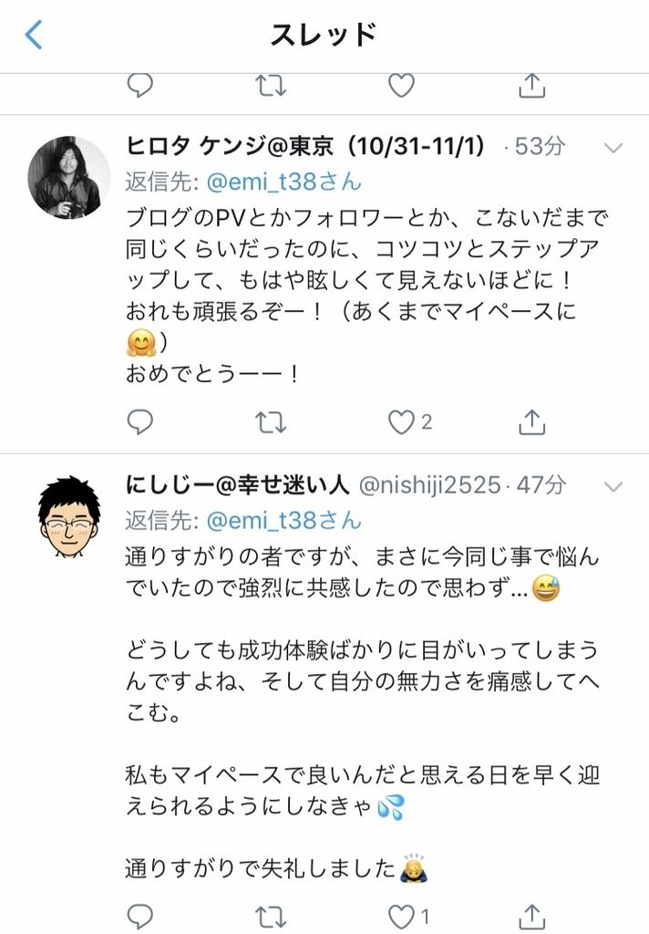 f:id:Nakajima_IT_blog:20181101110341j:plain