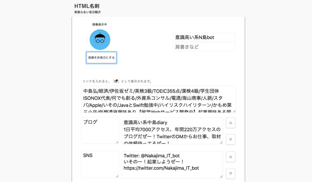 f:id:Nakajima_IT_blog:20181209105820p:plain